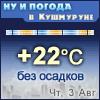 Ну и погода в Кушмуруне - Поминутный прогноз погоды